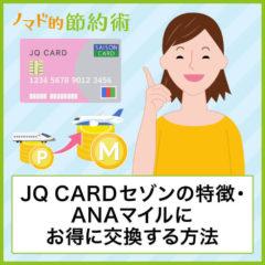 JQ CARDセゾンでANAマイルを70%のレートで交換するお得な使い方・メリット・デメリットのまとめ