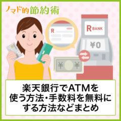 楽天銀行でATMを使う方法とATM手数料を無料にする方法・利用可能時間まとめ