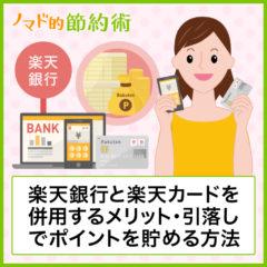 楽天銀行と楽天カードを併用するメリット・引き落としでポイントを貯める方法について徹底解説