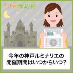 2021神戸ルミナリエの開催期間はいつからいつまで?場所・アクセス・最寄駅について解説します