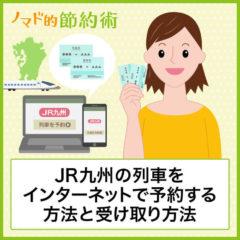 JR九州インターネット列車予約のやり方と受け取り方法を徹底解説!JR西日本の特急を予約してみた