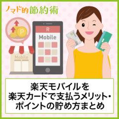 楽天モバイルを楽天カードで支払いするメリットやポイントをたくさん貯める方法まとめ