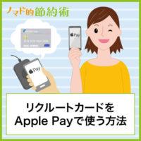 リクルートカードをApple Pay(QUICPay)で使う方法・設定の手順・ポイントの貯め方について徹底解説