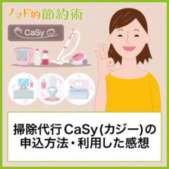 CaSy(カジー)の掃除代行は評判・口コミ通り?家事代行の申込から当日までの流れと利用した感想まとめ