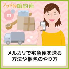 メルカリで宅急便を送る方法や梱包のやり方を画像つきで解説!料金やサイズも紹介