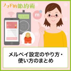 メルペイ設定のやり方・銀行口座を登録する方法・使い方のまとめ