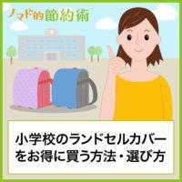 小学校で使うランドセルカバーを安くお得に買う方法・おすすめの選び方まとめ