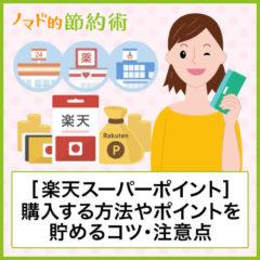 楽天ポイントを購入する方法はギフトカード!ポイントを貯めるコツや注意点について徹底解説