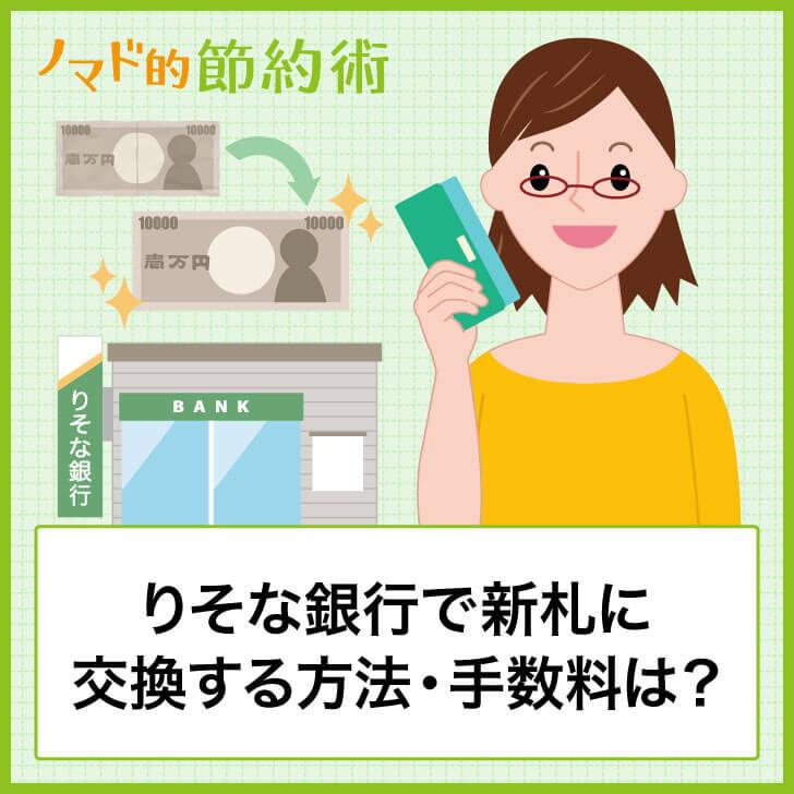 埼玉 りそな 銀行 両替