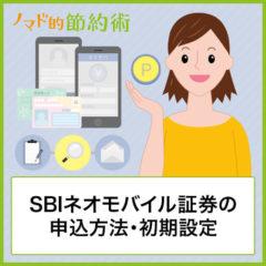 SBIネオモバイル証券に口座開設できる方法と始め方・クレジットカード登録の手順を徹底解説
