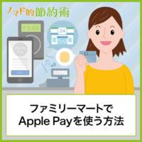 Apple Payをファミリーマートで使う方法・Tポイントがもらえるお得な支払い方・使えないときの対処法まとめ