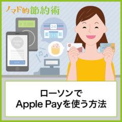 Apple Payをローソンで使う方法・dポイントやPontaポイントを二重取りする支払い方・使えない場合の対処法まとめ