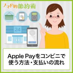 Apple Payをコンビニで使う方法・支払いの流れ・チャージできるかどうかについて徹底解説