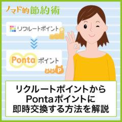 リクルートポイントからPontaポイントに即時交換・移行する方法を画像つきで徹底解説