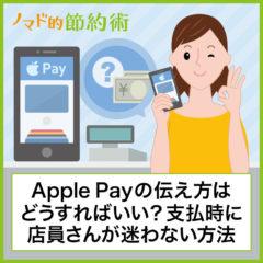 Apple Payの伝え方はどうすればいい?支払い時に店員さんが迷わない方法を徹底解説