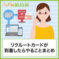 リクルートカードVISAが届いたらやるMUFGカードWebサービス登録・楽天銀行での口座振替の方法を解説