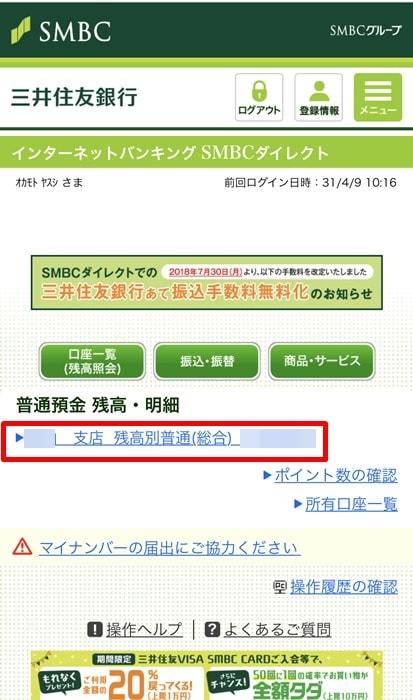 住友 バンキング インターネット 三井 銀行