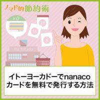 イトーヨーカドーでnanacoカードを無料で発行して300円節約する方法。8のつく日でポイントを貯めるキャンペーンも