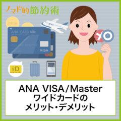 ANA VISA/Masterワイドカードのメリットやデメリット・お得な使い方でマイルを貯める方法まとめ