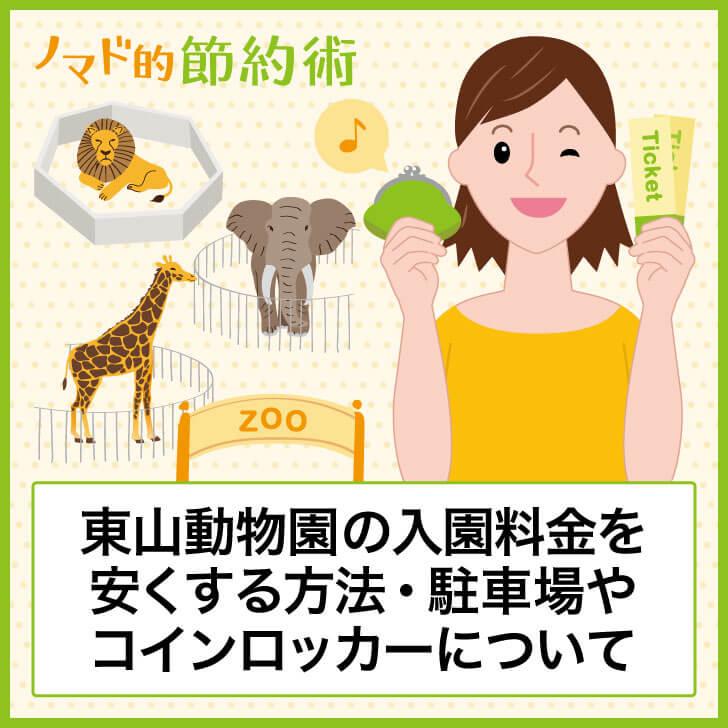 東山動物園 ホテル