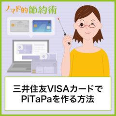 三井住友VISAカードでPiTaPaを作る方法・対象クレジットカード・到着までの所要日数まとめ