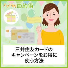 三井住友VISAカードの入会キャンペーンがすごい!20%還元で8,000円確実にもらう方法とタダチャンで10万円分無料にするやり方まとめ