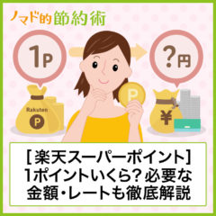 楽天ポイントって1ポイントいくら?1ポイント1円以上にする方法をブログ記事で解説