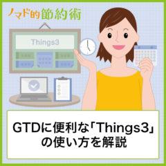 GTDに便利な「Things3」の使い方をMac版を例に解説!手帳とデジタル両方のよさを兼ね備えたToDoアプリ