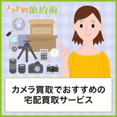 カメラ売るならどこがいい?カメラ買取でおすすめの宅配買取サービス7選で比較しよう