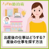 出産後の仕事はどうする?産後の仕事を探す6つの方法・最短で仕事復帰できる時期を紹介