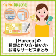 Hareca(ハレカカード)の種類と作り方・使い方・お得なサービスのまとめ