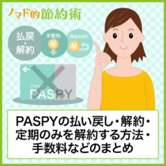 PASPYの払い戻し・解約・定期のみ解約の方法・手数料などのまとめ