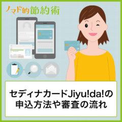 セディナカードJiyu!da!の申込方法や審査の流れ・セディナビ登録からログインまでの手順まとめ