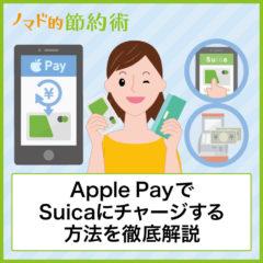 Apple PayでSuicaにチャージする8つの方法を徹底解説!上限やチャージできないやり方も