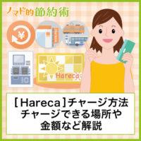 Hareca(ハレカカード)へチャージできる場所やチャージ方法・金額・クレジットカードチャージできるかについて解説