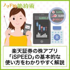 楽天証券の無料アプリ「iSPEED」の基本的な使い方を画像つきでわかりやすく解説