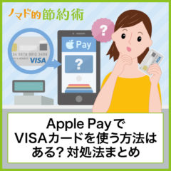 Apple PayでVISAカードを使う方法はある?デビットは使える?対応状況や使えない場合の対処方法まとめ