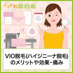 【体験談】VIO脱毛(ハイジニーナ脱毛)した経験からメリットや効果・痛みについての感想をブログ記事でレポート