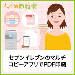 セブンイレブンのマルチコピーアプリでPDF印刷するやり方と料金を徹底解説