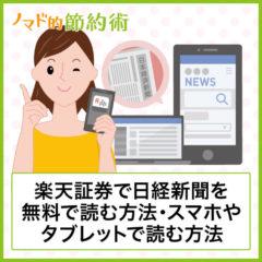 楽天証券で日経新聞を無料で読む方法を画像つきで解説。スマホやiPadなどのタブレットで読む方法も紹介