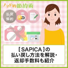 SAPICA(サピカ)の払い戻し方法を写真つきで解説!気になる返却手数料についても紹介