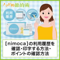 nimoca(ニモカ)の利用履歴を確認する方法と印字するやり方・nimocaポイント確認方法を徹底解説