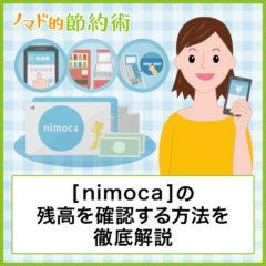 nimocaの残高を確認する方法を徹底解説!コンビニやアプリを使ったやり方も紹介