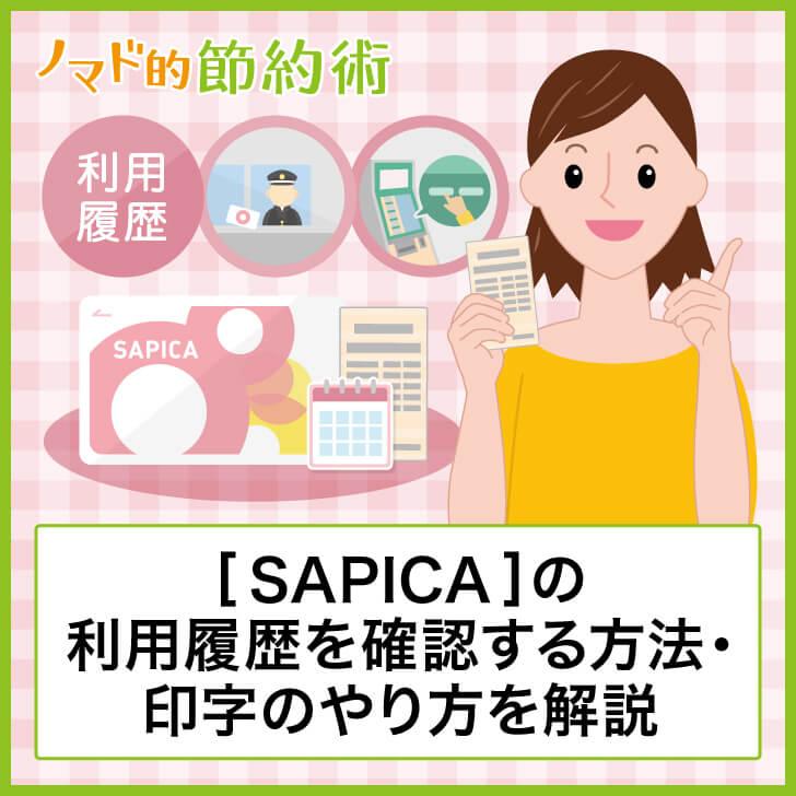 SAPICAの利用履歴を確認する方法・印字のやり方を徹底解説 - ノマド的 ...