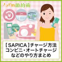 SAPICA(サピカ)チャージする7つの方法やオートチャージ・コンビニチャージのやり方を徹底解説