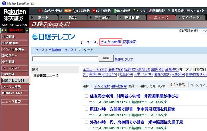 日経 楽天 新聞 証券 iPadで日経テレコンを使う方法 【楽天証券編】