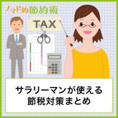 サラリーマンが使える節税対策6種類