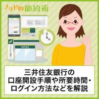 三井住友銀行口座開設の所要時間・必要書類・アプリからのログイン方法などを徹底解説