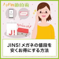 JINS!メガネの値段を割引クーポン・クレジットカード・株主優待などで安くする方法のまとめ