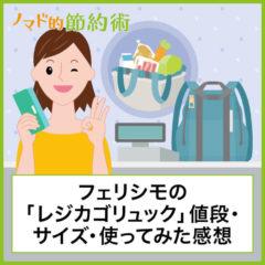 フェリシモの「レジカゴリュック」は子連れにおすすめ!値段・サイズ・使ってみた感想について紹介します